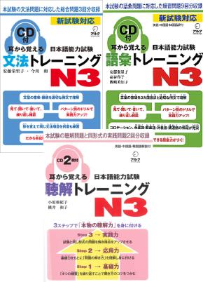 Kanzen master n3