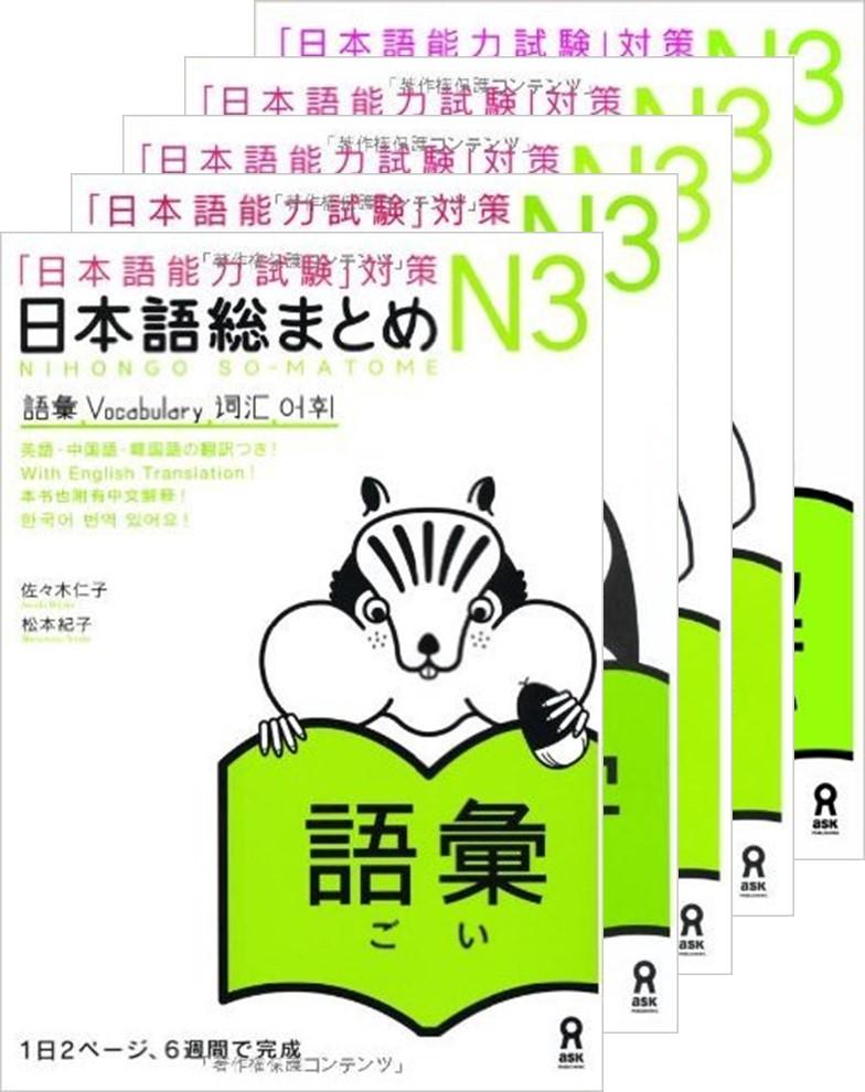 soumatome-n3 | Download tài liệu học tiếng nhật