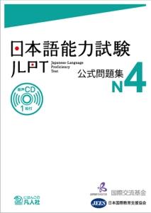 Japanese-Language Proficiency Test Official Practice Workbook demo N4