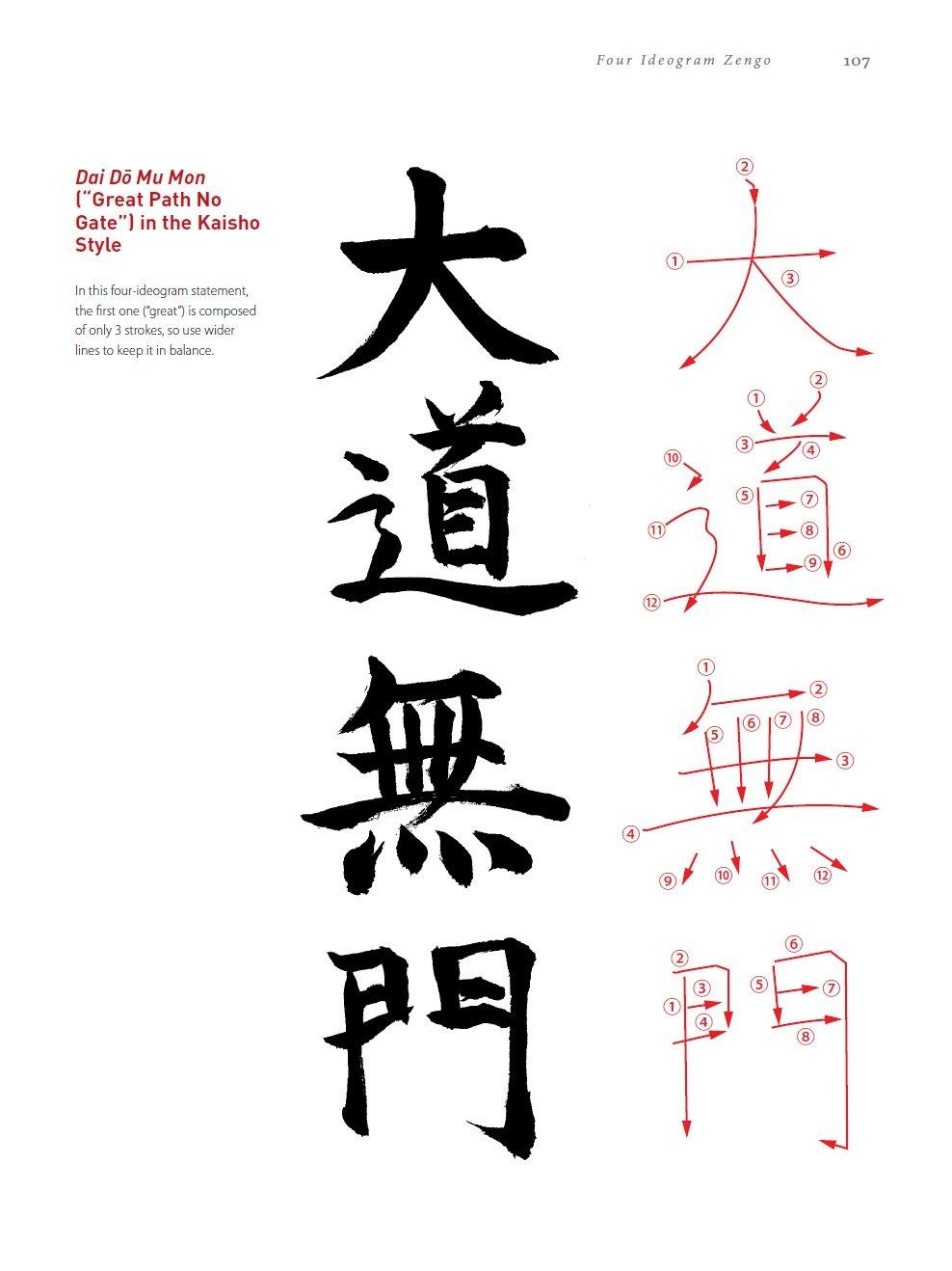 Shodo The Quiet Art Of Japanese Zen Calligraphy Japanese Quizzes