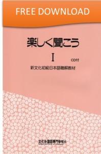 Tanoshiku-Kikou