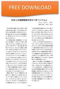250 bai sakubun quyen 1
