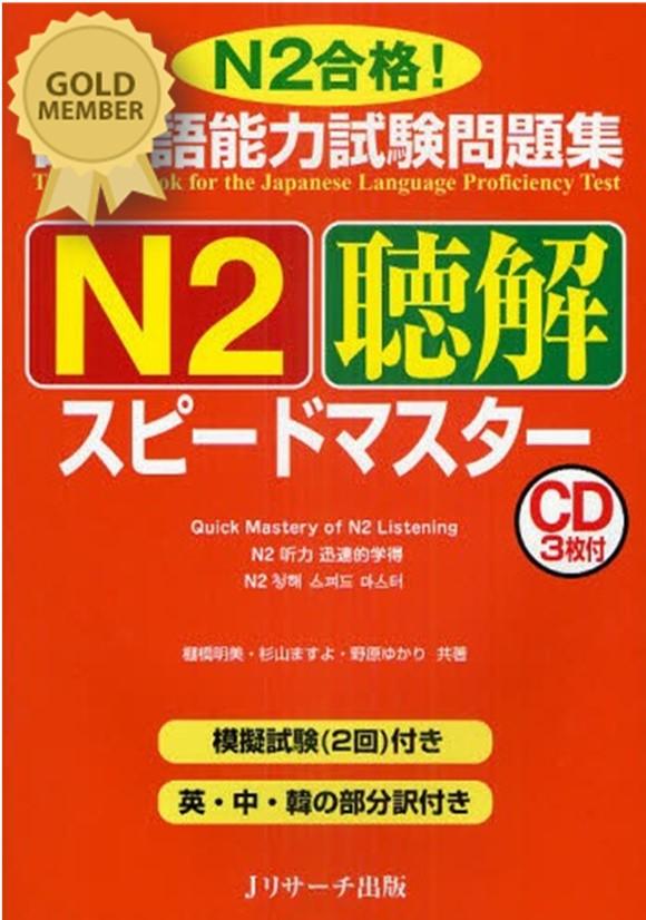 shin kanzen master n3 pdf download